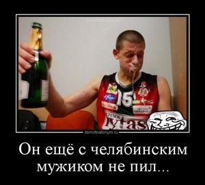 Демотиватор Он ещё с челябинским мужиком не пил...