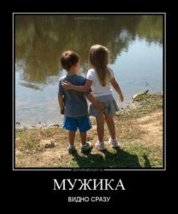 Демотиватор МУЖИКА ВИДНО СРАЗУ