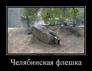 демотиватор Челябинская флешка  - 2012-9-27