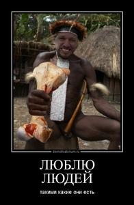 демотиватор ЛЮБЛЮ ЛЮДЕЙ такими какие они есть - 2012-9-27