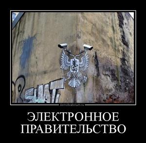 демотиватор ЭЛЕКТРОННОЕ ПРАВИТЕЛЬСТВО  - 2012-9-27
