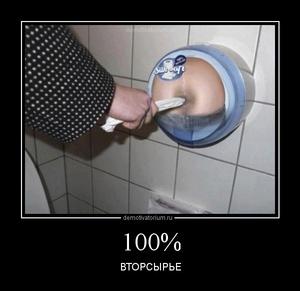 демотиватор 100% ВТОРСЫРЬЕ - 2012-9-27