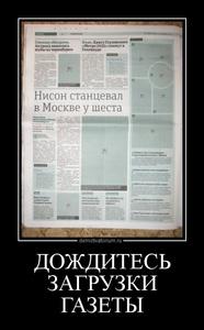 демотиватор ДОЖДИТЕСЬ ЗАГРУЗКИ ГАЗЕТЫ  - 2012-9-27