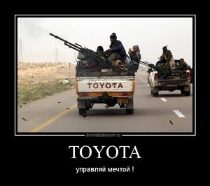 демотиватор TOYOTA управляй мечтой ! - 2012-9-27