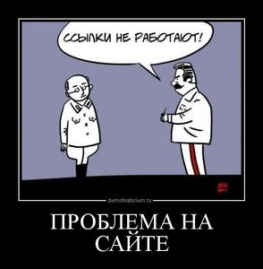 демотиватор ПРОБЛЕМА НА САЙТЕ  - 2012-9-28