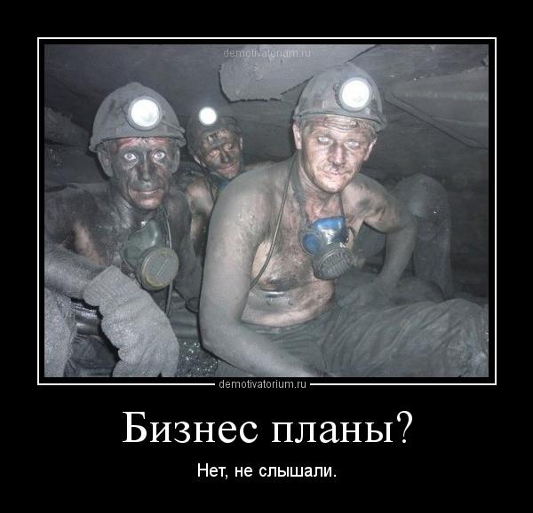 Демотиваторы про шахтеров