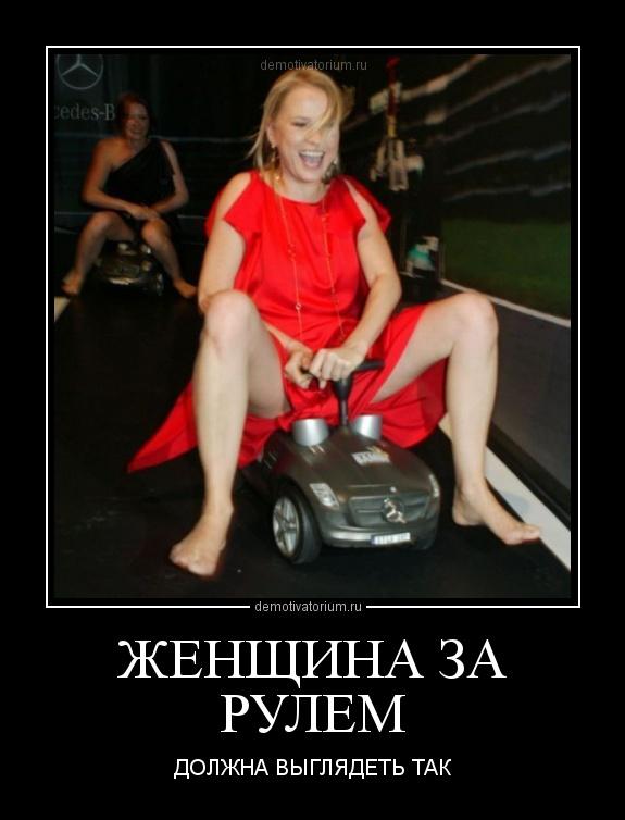 Смешная картинка женщина за рулем, приятную открытку любимой