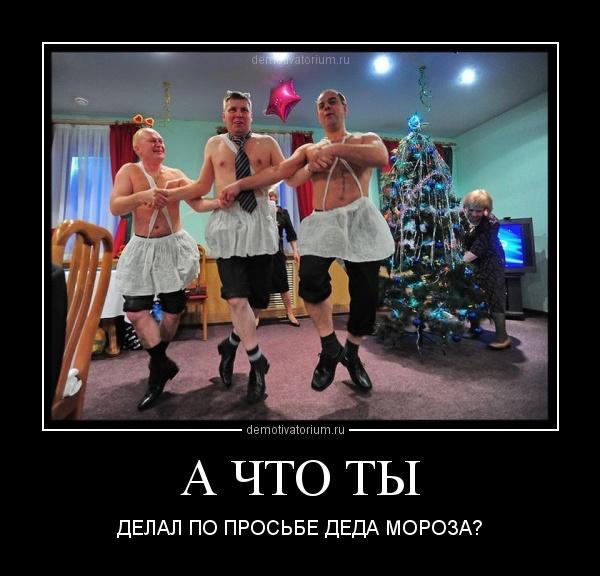 демотиватор про праздники шнурки носят