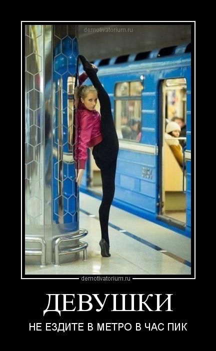 девушки не знакомятся в метро