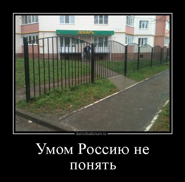 Умом россию не понять приколы ...: pictures11.ru/umom-rossiyu-ne-ponyat-prikoly.html