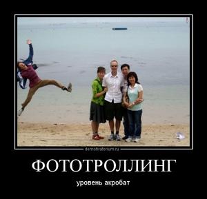 Демотиватор ФОТОТРОЛЛИНГ уровень акробат