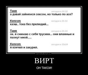Демотиватор ВИРТ ОН ТАКОЙ!