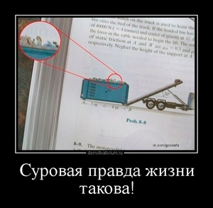 демотиватор Суровая правда жизни такова!  - 2012-10-16