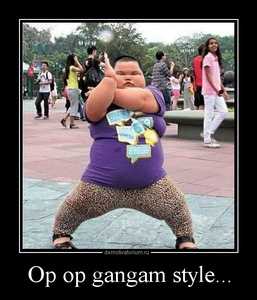 Демотиватор Op op gangam style...