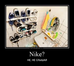 Демотиватор Nike? НЕ, НЕ СЛЫШАЛ