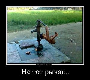 демотиватор Не тот рычаг...  - 2012-10-26