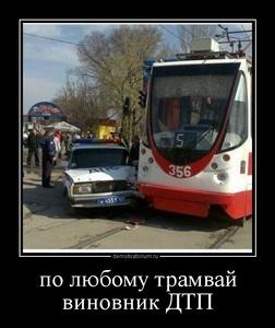 демотиватор по любому трамвай виновник ДТП  - 2012-10-28
