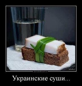 демотиватор Украинские суши...  - 2012-10-28