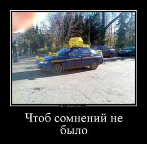 демотиватор Чтоб сомнений не было  - 2012-10-28