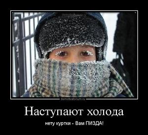 Демотиватор Наступают холода нету куртки - Вам ПИЗДА!