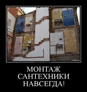 демотиватор МОНТАЖ САНТЕХНИКИ НАВСЕГДА!  - 2012-10-28