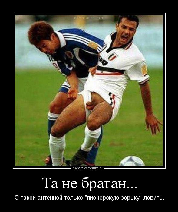 стесняются своих голые мужчины играют в футбол сексуальное рабство для