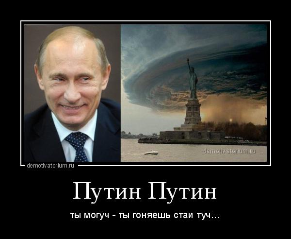 Демотиватор Путин Путин ты могуч - ты гоняешь стаи туч...