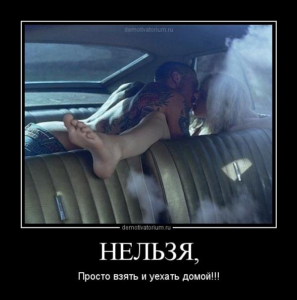 Стор о сексе в машине