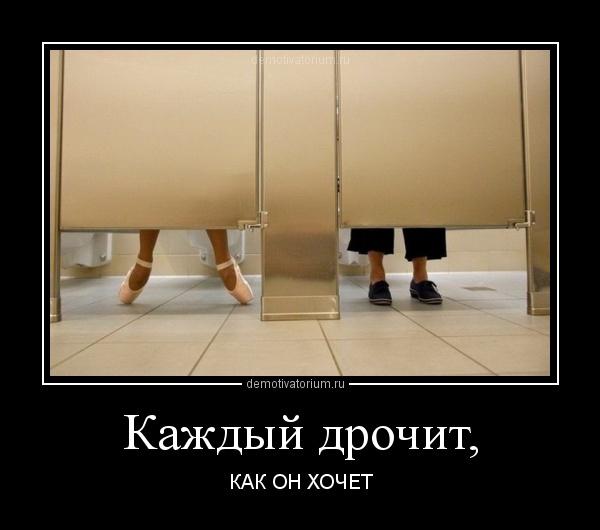 hochu-drochit-kazhdiy-den