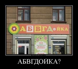 Демотиватор АБВГДОЙКА?
