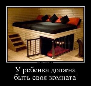 Демотиватор У ребенка должна быть своя комната!