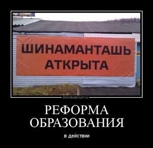Демотиватор РЕФОРМА ОБРАЗОВАНИЯ в действии