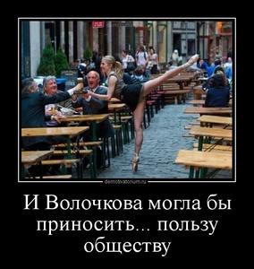 Демотиватор И Волочкова могла бы приносить... пользу обществу