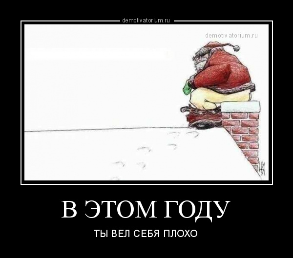 демотиватор В ЭТОМ ГОДУ ТЫ ВЕЛ СЕБЯ ПЛОХО - 2012-12-31