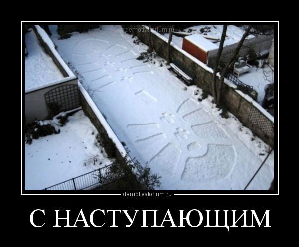 демотиватор С НАСТУПАЮЩИМ  - 2012-12-27