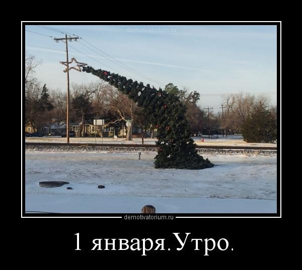 http://demotivatorium.ru/sstorage/3/2012/12/2912120031401931.jpg