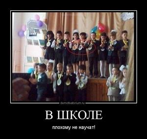 демотиватор В ШКОЛЕ плохому не научат! - 2012-12-02