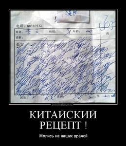 Демотиватор КИТАЙСКИЙ РЕЦЕПТ ! Молись на наших врачей