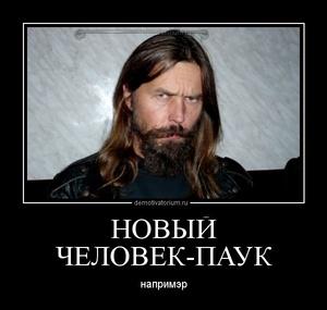 демотиватор НОВЫЙ ЧЕЛОВЕК-ПАУК напримэр - 2012-12-03