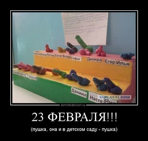 демотиватор 23 ФЕВРАЛЯ!!! (пушка, она и в детском саду - пушка) - 2012-12-03
