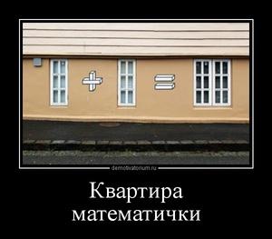 Демотиватор Квартира математички