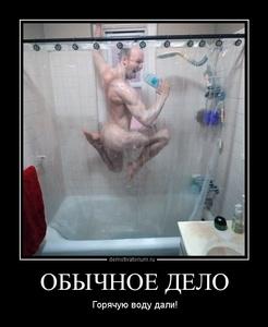 демотиватор ОБЫЧНОЕ ДЕЛО Горячую воду дали!