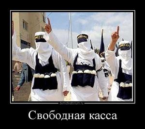 демотиватор Свободная касса  - 2012-12-17