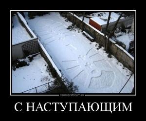 Демотиватор С НАСТУПАЮЩИМ