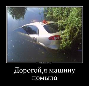 демотиватор Дорогой,я машину помыла