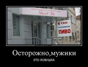 демотиватор Осторожно,мужики ЭТО ЛОВУШКА - 2012-12-29