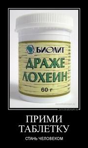 демотиватор ПРИМИ ТАБЛЕТКУ СТАНЬ ЧЕЛОВЕКОМ - 2012-12-30