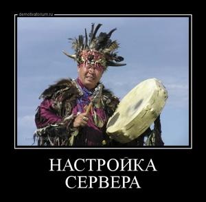 Демотиватор НАСТРОЙКА СЕРВЕРА