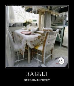 демотиватор ЗАБЫЛ ЗАКРЫТЬ ФОРТОЧКУ - 2012-12-30