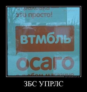 демотиватор ЗБС УПРЛС